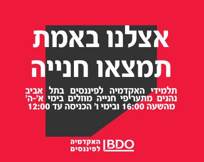 חניה באקדמיה לפיננסים בתל אביב